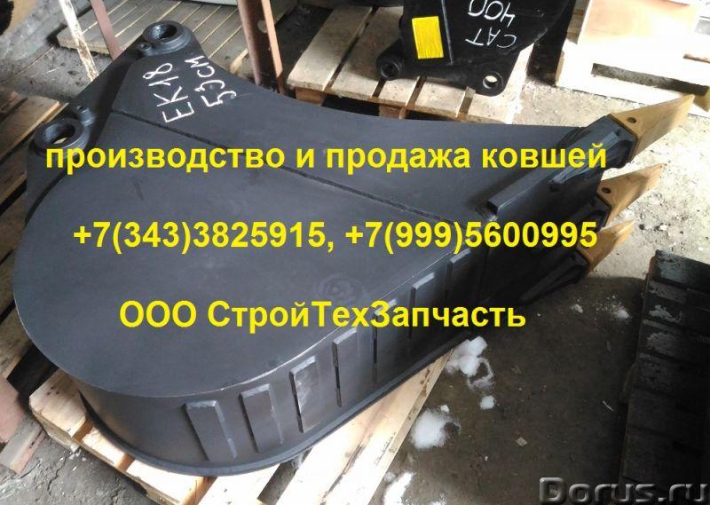 Ковш 0,3 м3 ЭО-3323А, ЕК ЕТ-18, L=530мм с коронками Caterpillar - Запчасти и аксессуары - Ковш 0,3 м..., фото 1