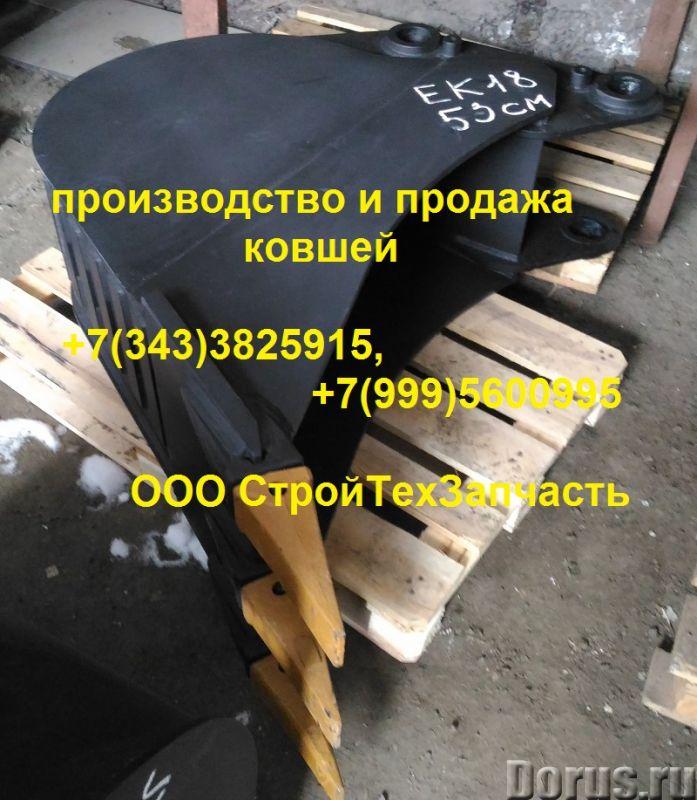 Ковш 0,3 м3 ЭО-3323А, ЕК ЕТ-18, L=530мм с коронками Caterpillar - Запчасти и аксессуары - Ковш 0,3 м..., фото 2